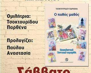 Παρουσίαση εκπαιδευτικού ποντιακού παραμυθιού, της Παρθένας Τσοκτουρίδου, στην Πτολεμαΐδα