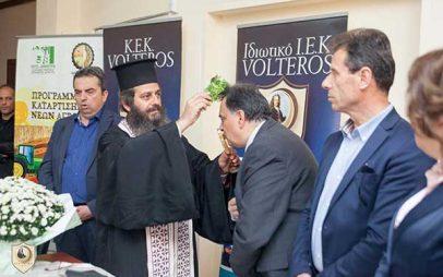 Με τον καθιερωμένο αγιασμό, ξεκίνησε η νέα εκπαιδευτική χρονιά, του ΙΕΚ Volteros, στην Κοζάνη