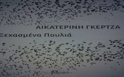 «Ξεχασμένα Πουλιά», ένα βιβλίο για βλέποντες, για την ιστορία του μαρτυρικού χωριού των Πύργων Εορδαίας, γραμμένο από μια γυναίκα με οπτική αναπηρία