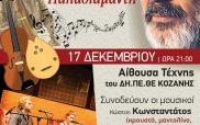 Ο ηθοποιός  ΣΤΕΛΙΟΣ ΜΑΪΝΑΣ συναντά τον  ΑΛΕΞΑΝΔΡΟ ΠΑΠΑΔΙΑΜΑΝΤΗ και διαβάζει μερικά από τα αριστουργηματικά  του διηγήματα