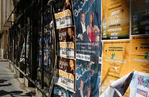 Προσπάθειες να παταχθεί η άναρχη αφισοκόλληση στην πόλη της Κοζάνης