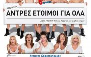 Η προσφορά του prlogos.gr: Τρεις διπλές προσκλήσεις για την παράσταση «Άνδρες έτοιμοι για όλα»!