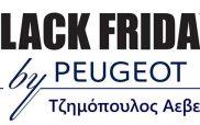 Προσφορές Black Friday by Peugeot στην Τζημόπουλος Αεβε