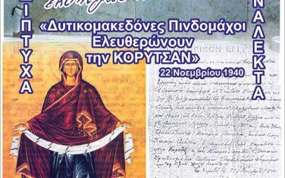 Εκδήλωση αφιερωμένη στην επέτειο της απελευθέρωσης της Κορυτσάς στο Λαογραφικό Μουσείο Κοζάνης
