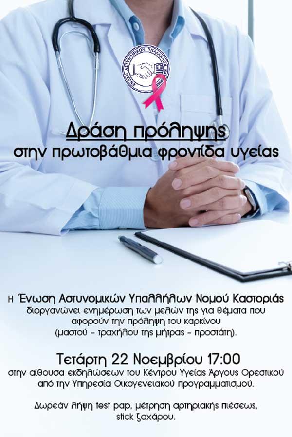 Αστυνομικοί Καστοριάς: Ενημέρωση για τον καρκίνο (μαστού – τραχήλου – προστάτη) και δωρεάν εξετάσεις