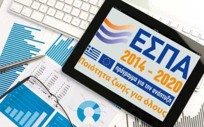 ΕΣΠΑ: Επιδότηση μέχρι 50.000 ευρώ ανέργων, αυτοαπασχολουμένων για ίδρυση νέας επιχείρησης