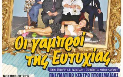 Η θεατρική παράσταση «Οι γαμπροί της Ευτυχίας» στην Πτολεμαΐδα από το Δημοτικό Θεατρικό Εργαστήρι Νέων