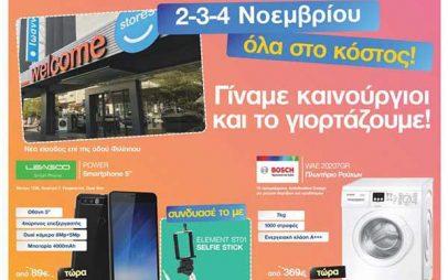 Welcome Stores Ιωαννίδης : Το τριήμερο 2-3-4 Νοεμβρίου όλα στο κόστος!