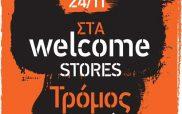 Black Friday στα Welcome Stores Ιωαννίδης! Τρόμος στις τιμές!!!