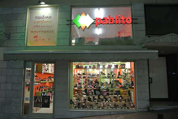 6ee63e73e51c Η παιδική μόδα σε ρούχα και παπούτσια στα καταστήματα της Κοζάνης ...