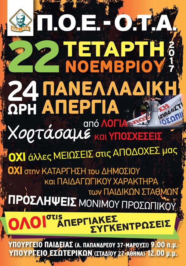 24ωρη πανελλαδική απεργία των εργαζομένων στην τοπική αυτοδιοίκηση την Τετάρτη 22 Νοεμβρίου