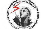 Ανακοίνωση ΣΕΕΕΝ για απεργία 30 Μάη