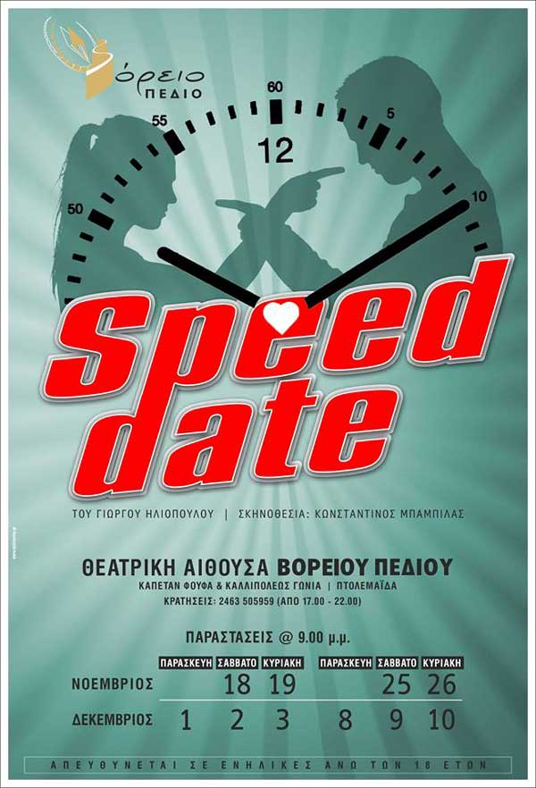 «Speed Date»: Η νέα πρωτότυπη θεατρική παράσταση του πολιτιστικού συλλόγου «Βόρειο Πεδίο»