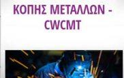 «Πιστοποιημένος Τεχνικός Συγκολλήσεων και Κοπής Μετάλλων απ το Ιδιωτικό ΙΕΚ VOLTEROS»