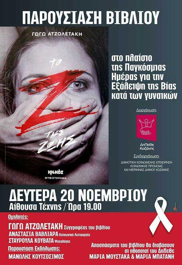 Παρουσίαση στην Κοζάνη του βιβλίου της Γωγώς Ατζολετάκης «Το Ζ της Ζωής»