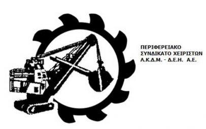 Περιφερειακό Συνδικάτο Χειριστών: Γνωστοποίηση 48ωρων Απεργιακών Κινητοποιήσεων που κήρυξε η ΓΕΝΟΠ/ΔΕΗ-ΚΗΕ
