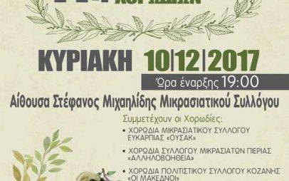 Η χορωδία των «Μακεδνών» στην 11η Συνάντηση Παραδοσιακών Χορωδιών