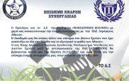 Επίσημη συνεργασία του Μακεδονικού Κοζάνης με την ΠΑΕ Ατρόμητος