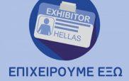 Ενημερωτική εκδήλωση παρουσίασης της δράσης «Επιχειρούμε Έξω» του ΕΠΑνΕΚ (ΕΣΠΑ 2014-2020),Κοζάνη