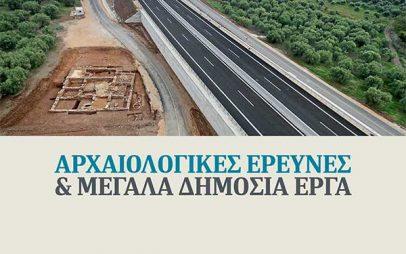 Συνέδριο με θέμα «Αρχαιολογικές έρευνες και Μεγάλα Δημόσια Έργα»