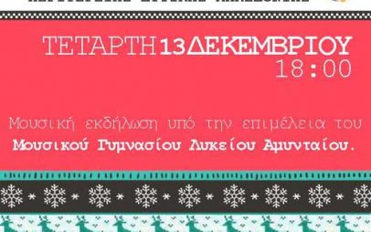 Χριστουγεννιάτικο Bazaar από το Κέντρο Κοινωνικής Πρόνοιας Περιφέρειας Δυτικής Μακεδονίας