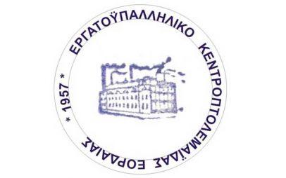 Εργατικό κέντρο Πτολεμαΐδας: Συμμετέχουμε μαζικά στην εικοσιτετράωρη απεργία την Πέμπτη 14 Δεκέμβρη