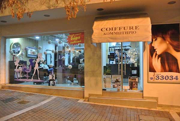 Η προσφορά του prlogos: Ένα χτένισμα από το κομμωτήριο Coiffure