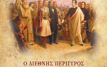 Κυκλοφόρησαν τα «Πρακτικά του Ε' Συνεδρίου» της Ιεράς Συνόδου με θέμα: «Ο διεθνής περίγυρος και ο φιλελληνισμός κατά την Ελληνική Επανάσταση»