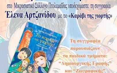 Παρουσίαση του βιβλίου ο «Καράβι της γιορτής» στην Πτολεμαΐδα