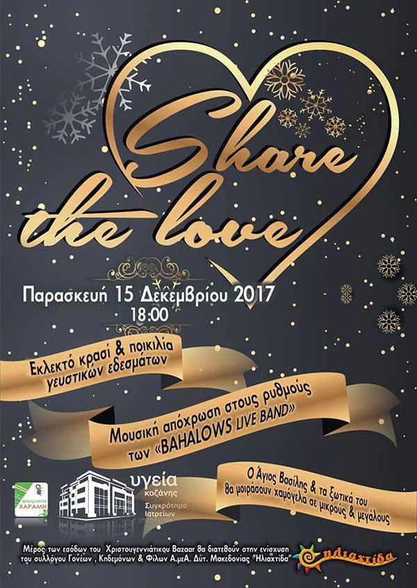 «Share The Love» για δεύτερη χρονιά Συγκρότημα Ιατρείων ΥΓΕΙΑ