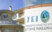 Δε βιάζονται Πανεπιστήμιο και ΤΕΙ Δ.Μακεδονίας για συγχώνευση-Δωράκια υπόσχεται το Υπουργείο Παιδείας