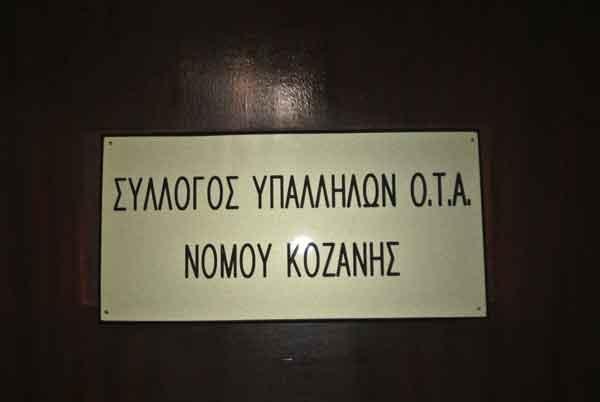 Σ.Υπ.ΟΤΑ Ν.Κοζάνης: Ερώτημα προς ΟΠΕΚΑ για ανταποκριτές (πρώην) ΟΓΑ