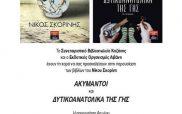 Πρόσκληση παρουσίασης δύο βιβλίων στο Συνεταιριστικό Βιβλιοπωλείο Κοζάνης