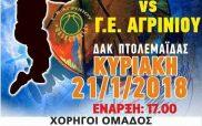 Την Τ.Ε. Αγρινίου αντιμετωπίσει ο ΑΡΙΩΝ για τη Γ΄ Εθνική στην Πτολεμαΐδα