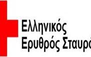 Ευχαριστήριο του παραρτήματος Κοζάνης του Ελληνικού Ερυθρού Σταυρού