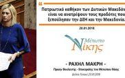 Ραχήλ Μακρή: «Πατριωτικό καθήκον των Δυτικών Μακεδόνων, είναι να ανατρέψουν τους προδότες που ξεπούλησαν την ΔΕΗ και την Μακεδονία»
