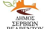 Δήμος Σερβίων-Βελβεντού: Ανακοίνωση για λειτουργία Παιδικών Σταθμών