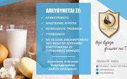 Ταχύρυθμο πρόγραμμα Γαλακτοκομίας –Τυροκομίας διάρκειας 50 ωρών- Παράδοση & Υψηλή Τεχνολογία απ το Ιδιωτικό ΙΕΚ VOLTEROS