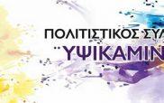 Έναρξη υποβολής καλλιτεχνικών προτάσεων για το 2ο φεστιβάλ «Πτολεμαΐδα: η πόλη γιορτάΖΕΙ»