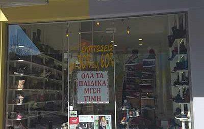 Η προσφορά του prlogos.gr: Μία δωροεπιταγή αξίας 30€ από το κατάστημα Βήμα-Βήμα