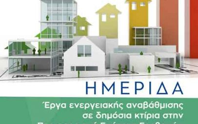 Ημερίδα: Έργα ενεργειακής αναβάθμισης σε δημόσια κτήρια στην Π.Ε. Γρεβενών