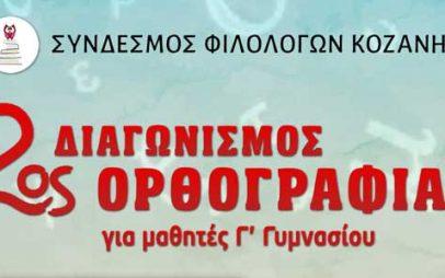 2ος Διαγωνισμός Ορθογραφίας από το Σύνδεσμο Φιλολόγων Κοζάνης