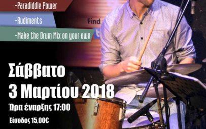 Σεμινάριο Drums με τον Στέλιο Τσομπανίδη στο Δημοτικό Ωδείο Κοζάνης