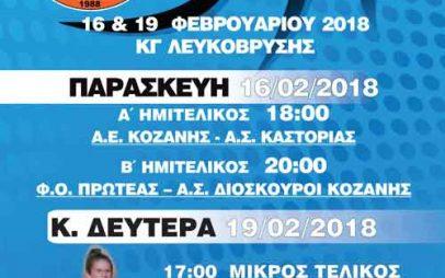 Τελική φάση 5ου Final Four πρωταθλήματος εφήβων ΕΚΑΣΔΥΜ – τα έσοδα θα διατεθούν στον μικρό Αλέξανδρο