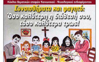 Φιλοπρόοδος Σύλλογος Κοζάνης Κυριακάτικες Επαφές «Συναισθήματα και φαγητό: Όσο καλύτερη η διάθεσή σου, τόσο καλύτερα τρως!»