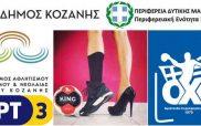 Τα εισιτήρια που θα εκδοθούν και τα μέτρα ασφάλειας στην τελική φάση του Κυπέλλου Γυναικών – 1.350 εισιτήρια για τον ΠΑΟΚ