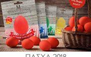 Το Πάσχα έρχεται! Κόκκινα αυγά, υλικά για τσουρέκια και μπαχαρικά Μπαγκατζούνης!