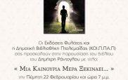 Παρουσίαση του βιβλίου του Δημήτρη Ράντογλου στην Πτολεμαΐδα