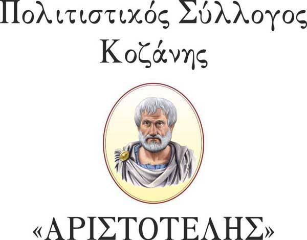 Ευχαριστήριο του Πολιτιστικού Συλλόγου Κοζάνης «Αριστοτέλης»