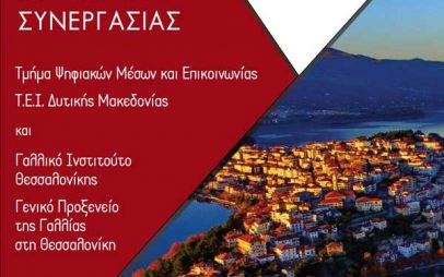 Υπογράφεται σύμφωνο συνεργασίας μεταξύ του τμήματος Ψηφιακών Μέσων και Επικοινωνίας του ΤΕΙ Δυτικής Μακεδονίας και του Γαλλικού Ινστιτούτου Θεσσαλονίκης Γενικού Προξενείου της Γαλλίας στη Θεσσαλονίκη